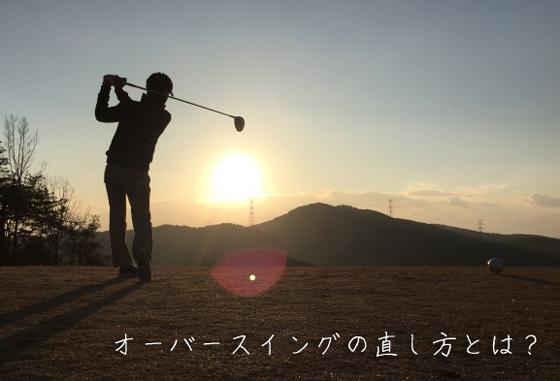 スイング ゴルフ オーバー