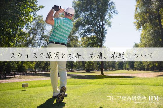 右 スイング 肘 ダウン ゴルフ